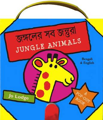 Jungle Animals in Bengali and English by Jo Lodge