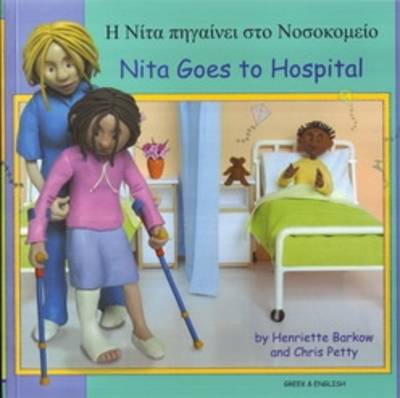 Nita Goes to Hospital in Greek and English by Henriette Barkow