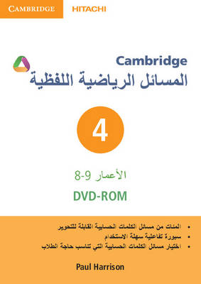 Cambridge Word Problems DVD-ROM 4 Arabic Edition by Paul Harrison