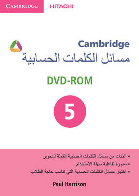 Cambridge Word Problems DVD-ROM 5 Arabic Edition by Paul Harrison