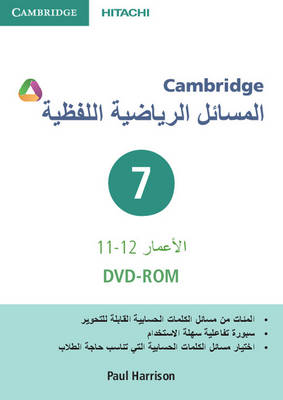 Cambridge Word Problems DVD-ROM 7 Arabic Edition by Paul Harrison