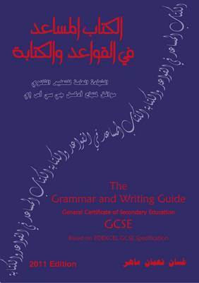 The Grammar and Writing Guide by Ghassan Mahir