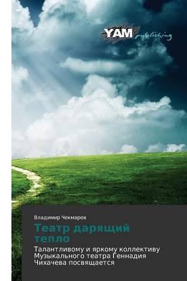 Teatr Daryashchiy Teplo by Chekmarev Vladimir