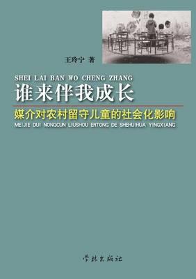 She Lai Ban Wo Cheng Zhang Mei Jie DUI Nong Cun Liu Shou Er Tong de She Hui Hua Ying Xiang - Xuelin by Lingning Wang