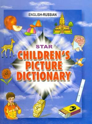 Star Children's Picture Dictionary English-Russian - Script and Roman - Classified by Babita Verma