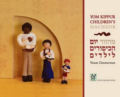 Yom Kippur Children's Machzor by Noam Zimerman