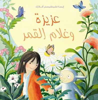 Eliza and the Moonchild/ Azeeza Wa Ghulam Al Qamar by Emma Chichester Clark