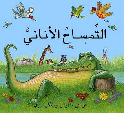 The Selfish Crocodile/Al Timsah al Anani by Faustin Charles