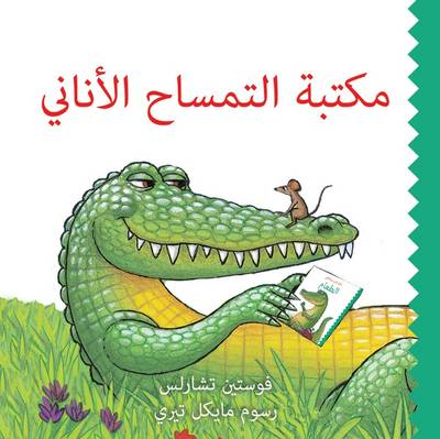 Maktabet al Timsah al Anani (Selfish Crocodile Library) by Faustin Charles