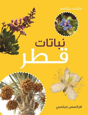 Nabatat Qatar (Plants of Qatar) by Frances Gillespie