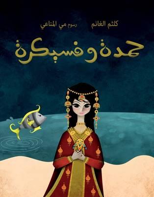 Hamda Wa Fisaikra by Kaltham Al-Ghanem