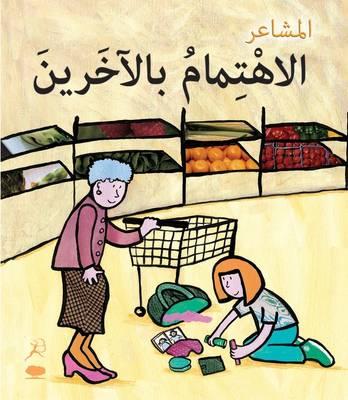 Al Ehtimambil Aakhareen (Caring - Arabic Edition) Feelings Series by Sarah Medina
