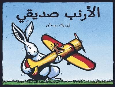 My Friend Rabbit - Al Arnab Sadiqi by Eric Rohmann