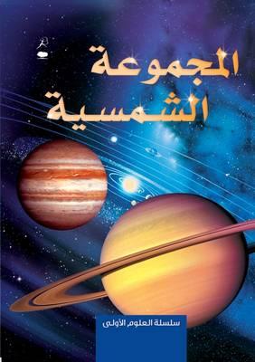 The Solar System - Al Majmoo'a Al Shamsiya by Emily Bone