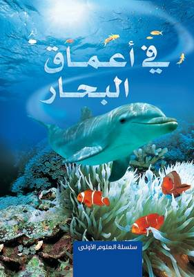 Under the Sea - Taht Sateh Al Bahr by Fiona Patchett