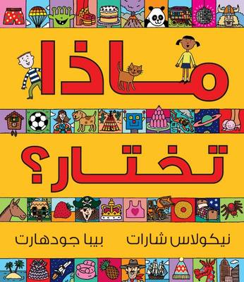 Matha Takhtar? (You Choose- Arabic) by Pippa Goodhart
