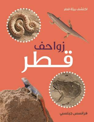 Zawahef Qatar Reptiles and Amphibians of Qatar by Frances Gillespie