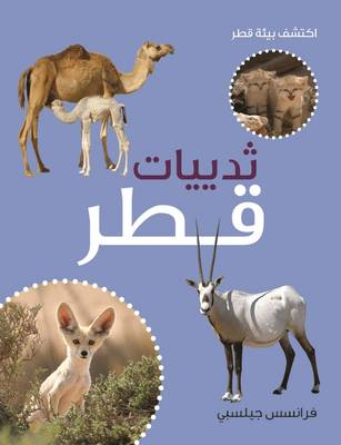 Thadiyat Qatar (Mammals of Qatar) by Gillespie Frances