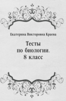 Testy po biologii. 8 klass (in Russian Language) by Kraeva  Ekaterina Viktorovna