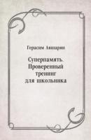 Superpamyat'. Proverennyj trening dlya shkol'nika (in Russian Language) by Avsharyan Gerasim