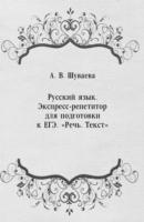Russkij yazyk. Ekspress-repetitor dlya podgotovki k EGE. &quote;Rech'. Tekst&quote; (in Russian Language) by SHuvaeva  A. V