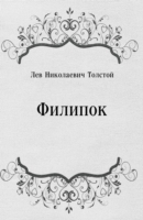 Filipok (in Russian Language) by Tolstoj  Lev Nikolaevich