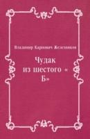 CHudak iz shestogo &quote;B&quote; (in Russian Language) by ZHeleznikov  Vladimir Karpovich