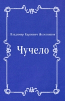 CHuchelo (in Russian Language) by ZHeleznikov  Vladimir Karpovich