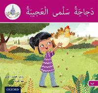 The Arabic Club Readers: Pink B: Salma's amazing chicken by Rabab Hamiduddin, Maha Sharba