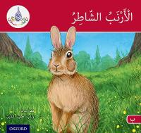 The Arabic Club Readers: Red A: The clever rabbit 6 pack by Maha Sharba, Rabab Hamiduddin