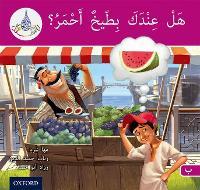 The Arabic Club Readers: Pink B: Do you have water melon? by Maha Sharba, Rabab Hamiduddin, Rawad Abou Hamad