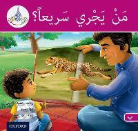 The Arabic Club Readers: Pink B: Who can run fast by Rabab Hamiduddin, Maha Sharba, Rawad Abou Hamad