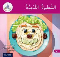 The Arabic Club Readers: Pink B: Delicious sandwich by Rawad Abou Hamad, Rabab Hamiduddin, Maha Sharba