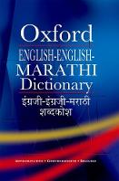 English-English-Marathi Dictionary by Dr. R. V. (Dr, Deccan College) Dhongde