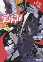 Durarara!!, Vol. 8 by Ryohgo Narita, Suzuhito Yasuda
