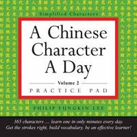 A Chinese Character a Day Practice Pad Volume 2 (HSK Level 3) by Philip Yungkin Lee