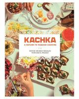 Kachka A Return to Russian Cooking by Bonnie Frumkin Morales