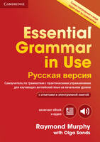 Essential Grammar in Use Book with answers and Interactive eBook Russian Edition by Ray Murphy