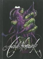 Awful Homesick The Art of Alex Pardee by