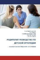 The Parents' Guide to Children's Orthopaedics (Russian) Slipped Upper Femoral Epiphysis by Ruth Farrell, Ellie Walker, Sattar Alshryda