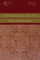 Journal of the International Qur'anic Studies Association Volume 2 (2017) by Michael E. Pregill