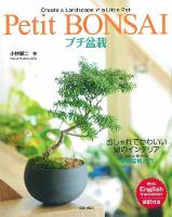 Petit Bonsai by Kenji Kobayashi
