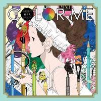 Color Me Yusuke Nakamura Coloring Book by Yusuke Nakamura