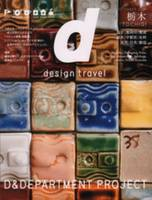 D Design Travel Tochigi by D and Department Project