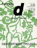 D Design Travel Yamanashi by D and Department Project