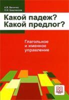 What Case? What Preposition? Book by V E Antonova, M M Nakhabina, M V Safronova