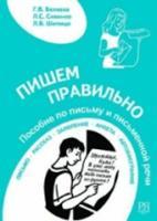 Write correctly - Pishem Pravil'no Book by O V Golovko