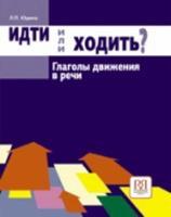 Idti ili Khodit'? Glagoly Dvizheniya v Russkom Iazyke by L. P. Udina