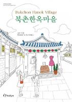 Bukchon Hanok Village by Lee Soo-Hyun