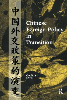 Chinese Foreign Policy in Transition by Guoli Liu